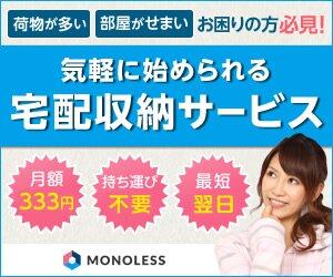 MONOLESS