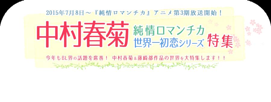 世界一初恋&純情ロマンチカ特集   ブックオフオンライン