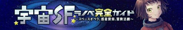 宇宙SFライトノベル完全ガイド ~スペースオペラ、惑星探索、冒険活劇~