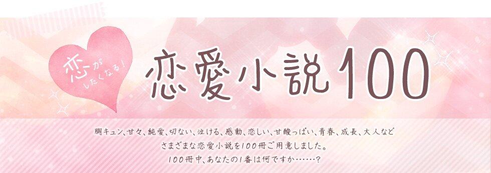 恋がしたくなる! 恋愛小説100|ブックオフオンライン