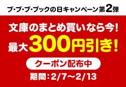文庫5点で150円、10点で300円引き