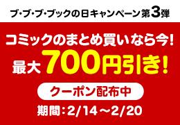 コミック10点で300円、20点で700円引き