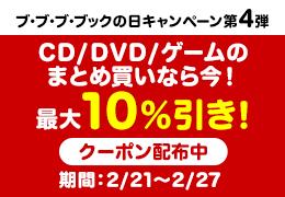 CD/DVD/ゲーム3点で10%OFF
