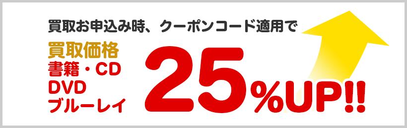 買取お申込み時、クーポンコード適用で書籍・CD・DVD・ブルーレイ買取金額25%UP!!