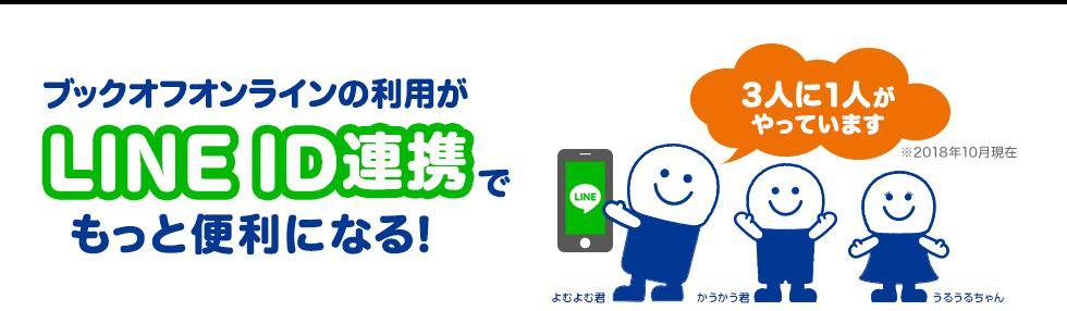ブックオフオンラインの利用がLINE ID連携でもっと便利になる!