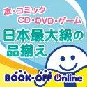 ブックオフオンライン【PC・携帯共通】