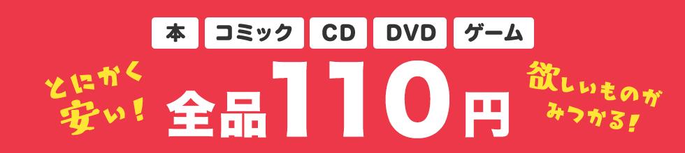 本・コミック・CD・DVD・ゲーム 全品110円
