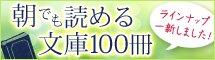 朝でも読める文庫100冊 特集