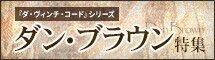 ダ・ヴィンチ・コード「ダン・ブラウン」特集
