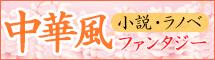 【特集】中華風ファンタジー小説・ライトノベル年表