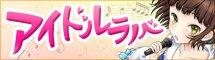 アイドルラノベ特集〜声優・バンド・音楽ラノベ〜