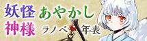 【特集】妖怪・あやかし・神様ライトノベル年表