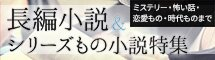 長編小説&シリーズもの小説特集