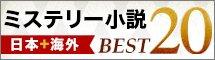 おすすめ! 日本・海外ミステリー小説ランキングベスト20