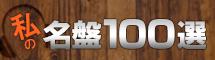 CD好きなスタッフが全力でオススメ!「私の名盤」100選