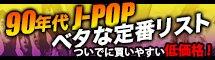 90�N��J-POP�x�^�Ȓ�ԃ��X�g