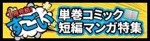 1冊完結!すごい単巻コミック・短編マンガ特集