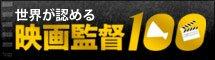 映画監督100
