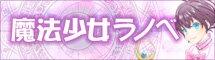 魔法少女ライトノベル特集〜殺伐系から魔法少女(物理)まで〜
