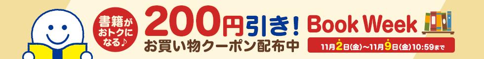 書籍がお得になるBookWeek開催中!200円引き!