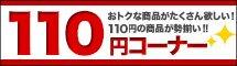 110円コーナー