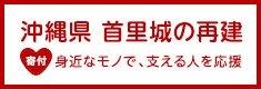 【沖縄県 首里城の再建】身近なモノで、支える人を応援