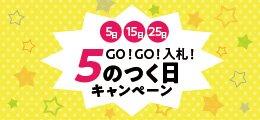 GO!GO!入札!5のつく日