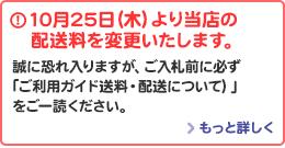 10月25日(木)より当店の配送料を変更いたします。