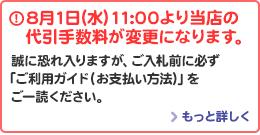 8月1日(水)11:00より当店の代引手数料が変更になります。