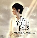 中古 IN YOUR EYES