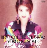 NEW TAKE BEST COLLECTIONS'92(通常)(CDA)
