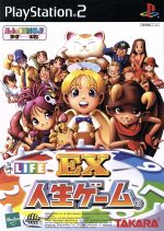EX人生ゲーム(ゲーム)