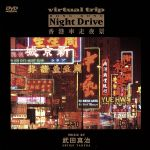 virtual trip 香港 NIGHT DRIVE music by 武田真治(通常)(DVD)