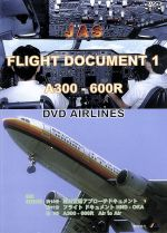 JAS フライトドキュメント Vol.1 A300-600R DVD-Airlines(通常)(DVD)