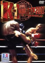 K-1 WORLD GP 2001 in 福岡(通常)(DVD)