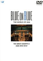 BLUE ON BLUE THE WORLD OF ANA THE GREAT COCKPITS 2 A320/B767/B737(通常)(DVD)