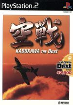 空戦 Combat Flight Simulation KADOKAWA THE Best(再販)(ゲーム)
