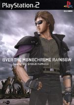 OVER THE MONOCHROME RAINBOW featuring SHOGO HAMADA(PS2専用ソフト)(ゲーム)