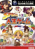 SPECIAL 人生ゲーム(ゲーム)