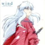 wind-犬夜叉 交響連歌-Symphonic theme collection(CCCD)(通常)(CDA)