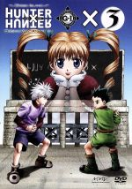OVA HUNTER×HUNTER GREED ISLAND×3(通常)(DVD)