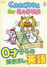 Cat Chat for BABIES(通常)(DVD)