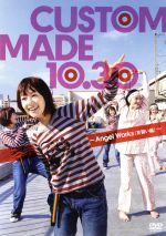 CUSTOM MADE 10.30 ~Angel Works(見習い編)~(通常)(DVD)