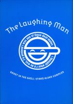 攻殻機動隊 STAND ALONE COMPLEX The Laughing Man(通常)(DVD)
