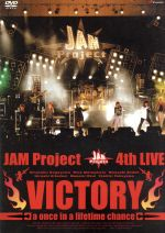 JAM Project 4th LIVE VICTORY a once in a lifetime chance~(通常)(DVD)