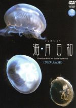 Gifts of Nature 海月日和 <アクアリウム編>(通常)(DVD)