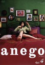 anego[アネゴ] Vol.4(通常)(DVD)