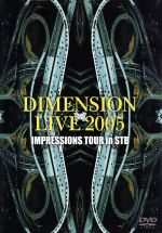 DIMENSION LIVE 2005 IMPRESSIONS TOUR in STB(通常)(DVD)