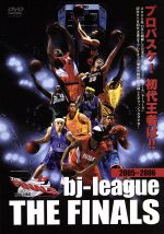 2005-2006 bj-league THE FINALS(通常)(DVD)