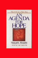 AN AGENDA FOR HOPE The UN in a New Era(単行本)